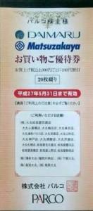 パルコ株主お買物ご優待券(100円券×40枚綴)