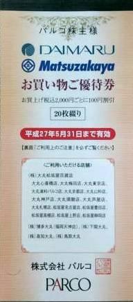 パルコ株主お買物優待券(100円券×40枚綴)(大丸・松坂屋お買物ご優待券)