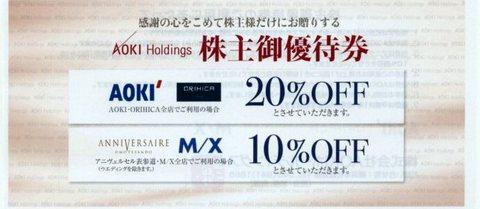 AOKIホールディングス(アオキ・オリヒカ他)株主優待20%割引券
