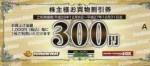 イエローハット株主優待券 300円券
