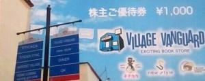 ヴィレッジヴァンガード株主優待券 1000円券