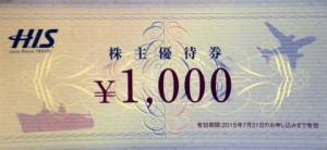 H.I.S.(エイチアイエス)株主優待券 1000円券