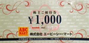 ABCマート(エービーシーマート)株主優待券 1000円券