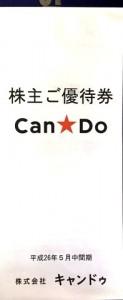 キャンドゥ株主優待券(100円+税券×20枚綴)