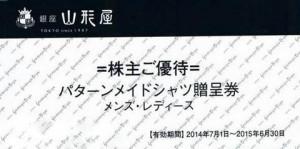銀座山形屋株主優待券(パターンメイドシャツ贈呈券メンズ・レディース)
