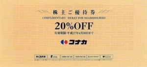 コナカ株主優待券(20%割引券)FUTATA・スーツセレクト他