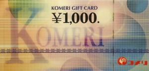 コメリ株主優待券 1000円券
