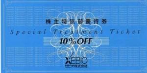 ゼビオ株主優待10%割引券