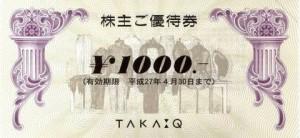 タカキュー株主優待券 1000円券