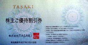 田崎真珠(TASAKI)株主優待券 10%割引券