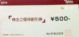 タビオ株主優待券 500円券