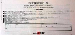 トプコン株主優待券(眼鏡一式30%割引券)1セット