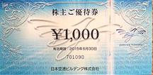 日本空港ビルデング株主優待券 1000円券