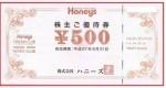 ハニーズ株主優待券(500円券商品引換券)