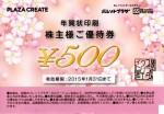 プラザクリエイト株主優待券(デジカメプリント券) 1000円毎
