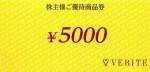 ベリテ(ジュエリーショップ・VERITE)株主優待券 5000円券