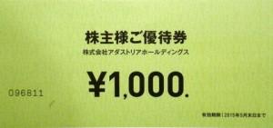 アダストリアホールディングス(旧ポイント)株主優待券 1,000円券