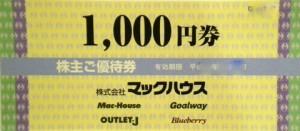 マックハウス株主優待券 1000円