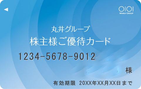 丸井(マルイ)株主様ご優待カード