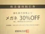 メガネの愛眼株主優待券(眼鏡一式30%割引券)