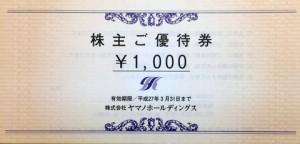 ヤマノホールディングス株主優待券 1,000円券