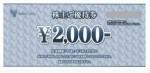 山喜株主優待券 2000円券