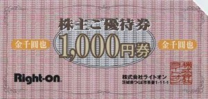 ライトオン株主優待券 1000円券