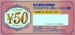 ブックオフコーポレーション(BOOKOFF) 株主優待 50円券
