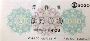 そごう百貨店 商品券 500円券