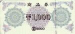 そごう百貨店 商品券 1000円券