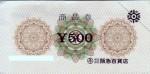 阪急百貨店 商品券 500円券