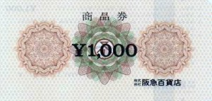 阪急百貨店 商品券 1,000円券