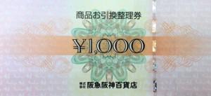 阪急百貨店 取替券 1000円券