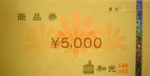 銀座和光 商品券 5000円券