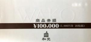 銀座和光 商品券 10万円券