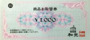 銀座和光 取替券 1000円券