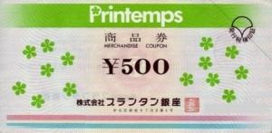 プランタン銀座 商品券 500円券