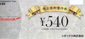 シダックス株主優待券540円
