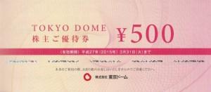 東京ドーム株主ご優待券 500円券