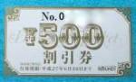 ラウンドワン 500円割引券