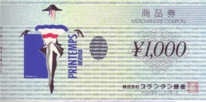 プランタン銀座 商品券 1000円券