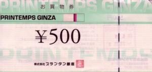 プランタン銀座 取替券 500円券