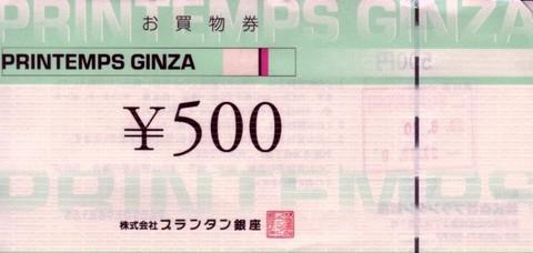 プランタン銀座お取替券(お買物券)