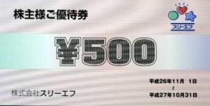 スリーエフ株主優待券 500円券