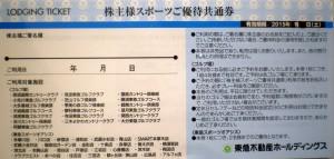東急オアシス株主優待券