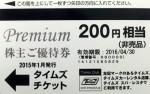 パーク24(タイムズチケット) 200円
