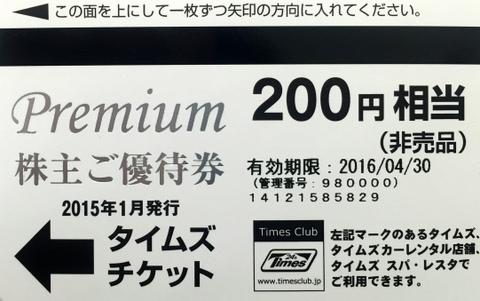 パーク24(タイムズチケット)株主優待券