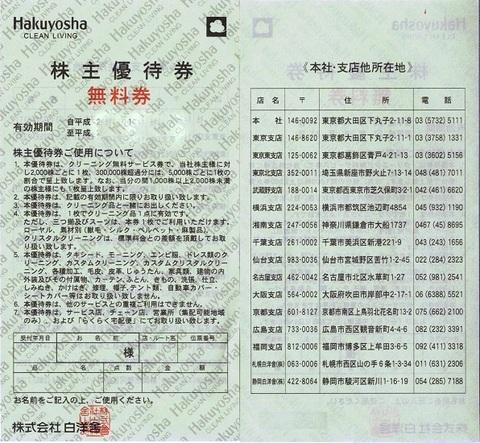 白洋舎株主優待券(無料券)