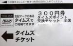 パーク24(タイムズチケット) 300円