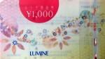 ルミネ商品券 1,000円券